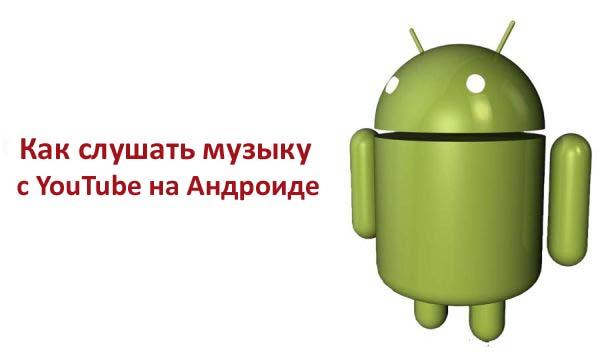 Скачать музыку на android с вк