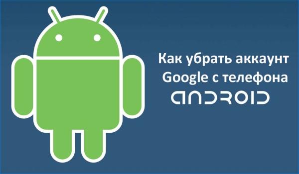 Как удалить все из гугл андроид