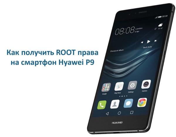 Как получить root права на Huawei P9 - пошаговая инструкция