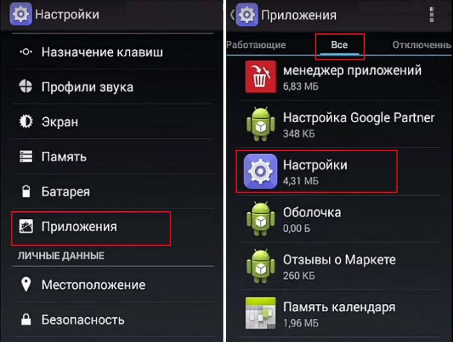 Как удалить приложение из прошивки андроида
