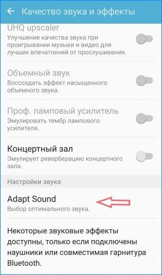 выбор оптимального звучания